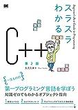 スラスラわかるC++ 第2版