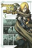 DragonNest 瞬撃のセド(3) (ライバルKC)