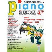 Piano (ピアノ) 2009年 04月号 [雑誌]