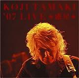 KOJI TAMAKI'07 LIVE☆惑星☆