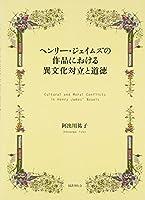 ヘンリー・ジェイムズの作品における異文化対立と道徳