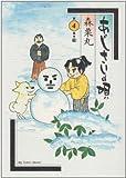 あじさいの唄 (第4集) (Big comics special)