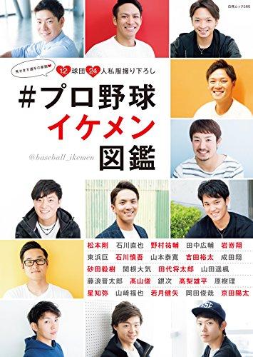 #プロ野球イケメン図鑑 (白夜ムック560)