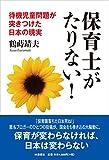 保育士がたりない!: 待機児童問題が突きつけた日本の現実
