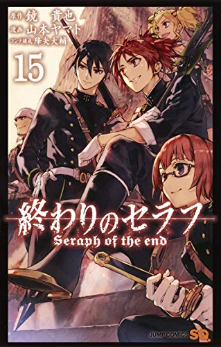 終わりのセラフ 15 (ジャンプコミックス)の詳細を見る