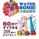 水風船 大量 マジックバルーン お風呂遊びに最適 259個(37個×7束) ホースアダプター 水爆弾 自動 60秒で一気に作れる水風船 自動的に完成 おもちゃ 暑い夏の水遊びに子供玩具 バーベキュー こどもの日 夏祭り イベント用品
