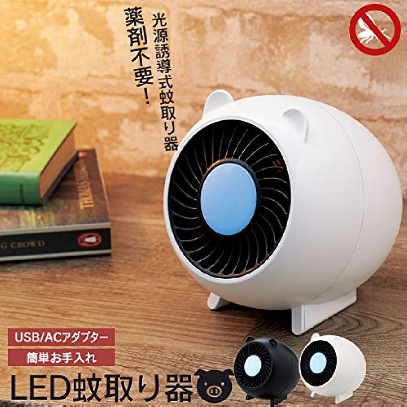 対象精緻化維持LED 蚊取り捕虫器 蚊取り器 捕虫器 蚊取り LEDライト USB 静音 子供 赤ちゃん ペット 安心 薬剤不要 おしゃれ スタイリッシュ リビング 寝室 卓上
