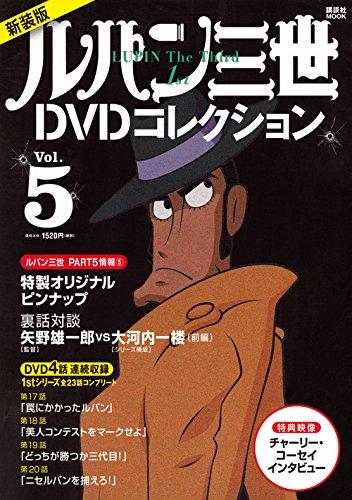 新装版 ルパン三世1stDVDコレクション Vol.5 (講談社 MOOK)