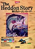 The Heddon Story 僕たちのヘドンストーリー