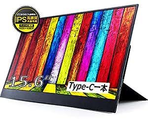 cocopar モバイルモニター モバイルディスプレイ 15.6インチ スイッチ用モニター 非光沢IPSパネル 薄い 軽量 1920x1080FHD USB Tpye-C/mini HDMI/カバー付 3年保証付 ZB-156