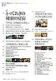 Discover Japan(ディスカバージャパン) 2018年 7月号 画像