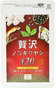 贅沢ノコギリヤシ420 和漢の森 90粒入り牡蠣 高麗人参 杜仲 ヤマイモ 黒大豆配合