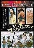 マジック&ロス[DVD]