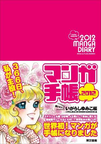 マンガ手帳2012 いがらしゆみこ編