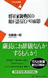 将軍家御典医の娘が語る江戸の面影 (平凡社新書 419)
