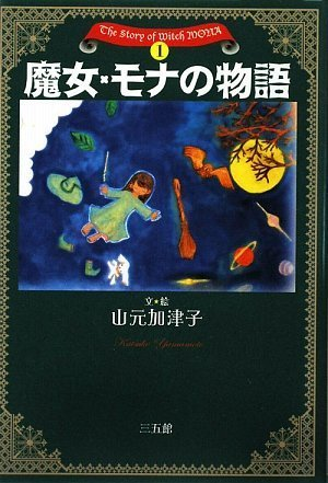 魔女・モナの物語―The Story of Witch MONA (1) (The Story of Witch MONA 1)の詳細を見る