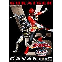 海賊戦隊ゴーカイジャーVS宇宙刑事ギャバン THE MOVIE コレクターズパック【DVD】