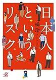 日本人というリスク (講談社+α文庫)