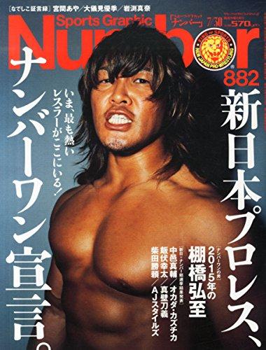 Number(ナンバー)882号 新日本プロレス、№1宣言。 (Sports Graphic Number(スポーツ・グラフィックナンバー))の詳細を見る