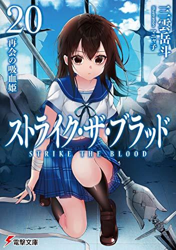 ストライク・ザ・ブラッド20 再会の吸血姫 (電撃文庫)