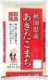 ★【精米】秋田県産 白米 あきたこまち5kg 平成30年産が1,886円!