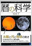 暦の科学 (BERET SCIENCE)
