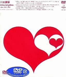 ten.cut.plus. Clips1996-2001 [DVD]