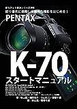 ぼろフォト解決シリーズ098 絞り優先で本格撮影をはじめる! PENTAX K-70 スタートマニュアル