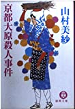 京都大原殺人事件 (徳間文庫)