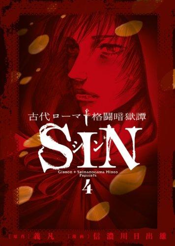 古代ローマ格闘暗獄譚 SIN 4 (ビッグコミックス)の詳細を見る