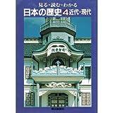 近代・現代 (見る・読む・わかる日本の歴史)