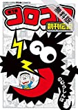 コロコロ創刊伝説(1)【期間限定 無料お試し版】 (てんとう虫コミックス)