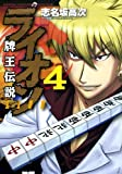牌王伝説ライオン 4 (近代麻雀コミックス)