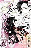 黒源氏物語 3 (Cheeseフラワーコミックス)