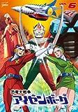 恐竜大戦争アイゼンボーグ VOL.6[DVD]
