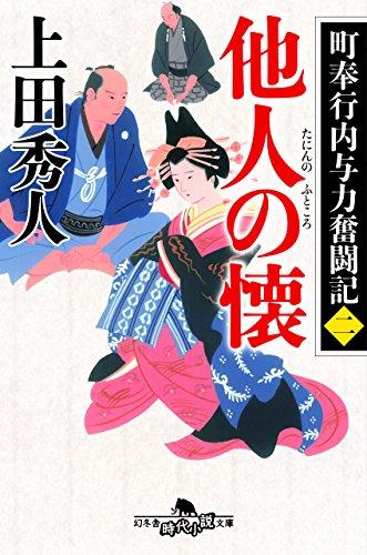 町奉行内与力奮闘記二 他人の懐 (幻冬舎時代小説文庫)の詳細を見る