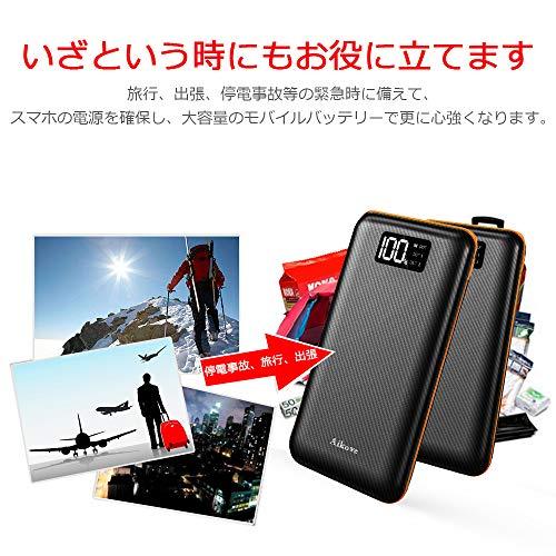 Aikove モバイルバッテリー 大容量 24000mAh 急速充電 2USB入力ポート(2.4A+2.4A) 3USB出力ポート (2.4A+2.4A+2.4A) 三台同時充電でき iPhone/iPad/Android各種対応 地震/災害/旅行/出張/アウトドア活動などに大活躍 8枚目のサムネイル
