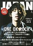 ロッキング・オン・ジャパン 2015年 03 月号 [雑誌]