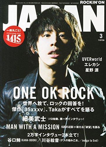 ロッキング・オン・ジャパン 2015年 03 月号 [雑誌]の詳細を見る