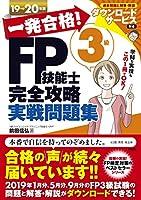 一発合格! FP技能士3級完全攻略実戦問題集 19-20年版