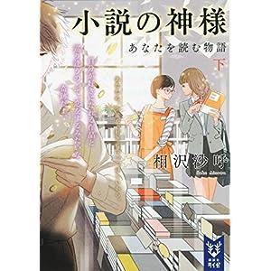 小説の神様 あなたを読む物語(下)