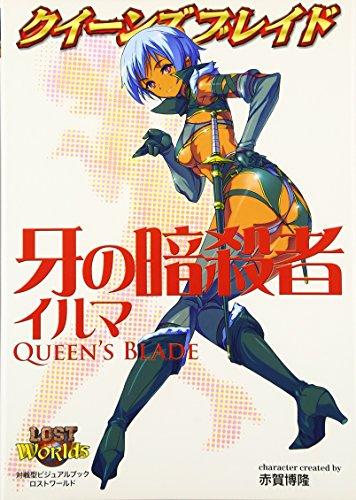 クイーンズブレイド 「牙の暗殺者イルマ」 (対戦型ビジュアルブックロストワールド)