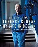 テレンス・コンラン  マイ・ライフ・イン・デザイン  成功するデザイナーの法則