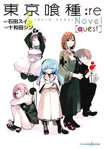 東京喰種トーキョーグール:re[quest] (ジャンプジェイブックスDIGITAL)