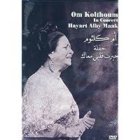 Om Kolthoum Live In Concert - Hayart Alby Maak by Om Kolthoum