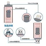 iPhone USBメモリ 32GB HUGERSTONE IOS フラッシュドライブ 3in1 メモリ 高速データ転送 Lighting OTG iPhone/Android/パソコン対応 IOS11対応 容量不足解消 一本三役 (32GB ローズゴールド)