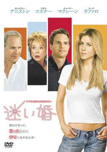 迷い婚~すべての迷える女性たちへ [DVD]