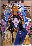 暁の女神ヤクシー / 小林 めぐみ のシリーズ情報を見る