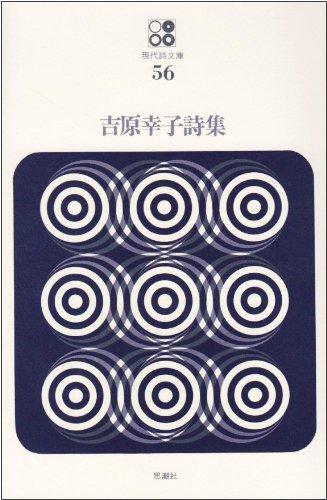吉原幸子詩集 (現代詩文庫 第 1期56)の詳細を見る