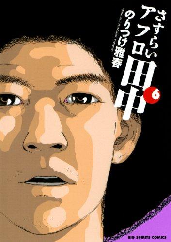 さすらいアフロ田中(6) (ビッグコミックス)